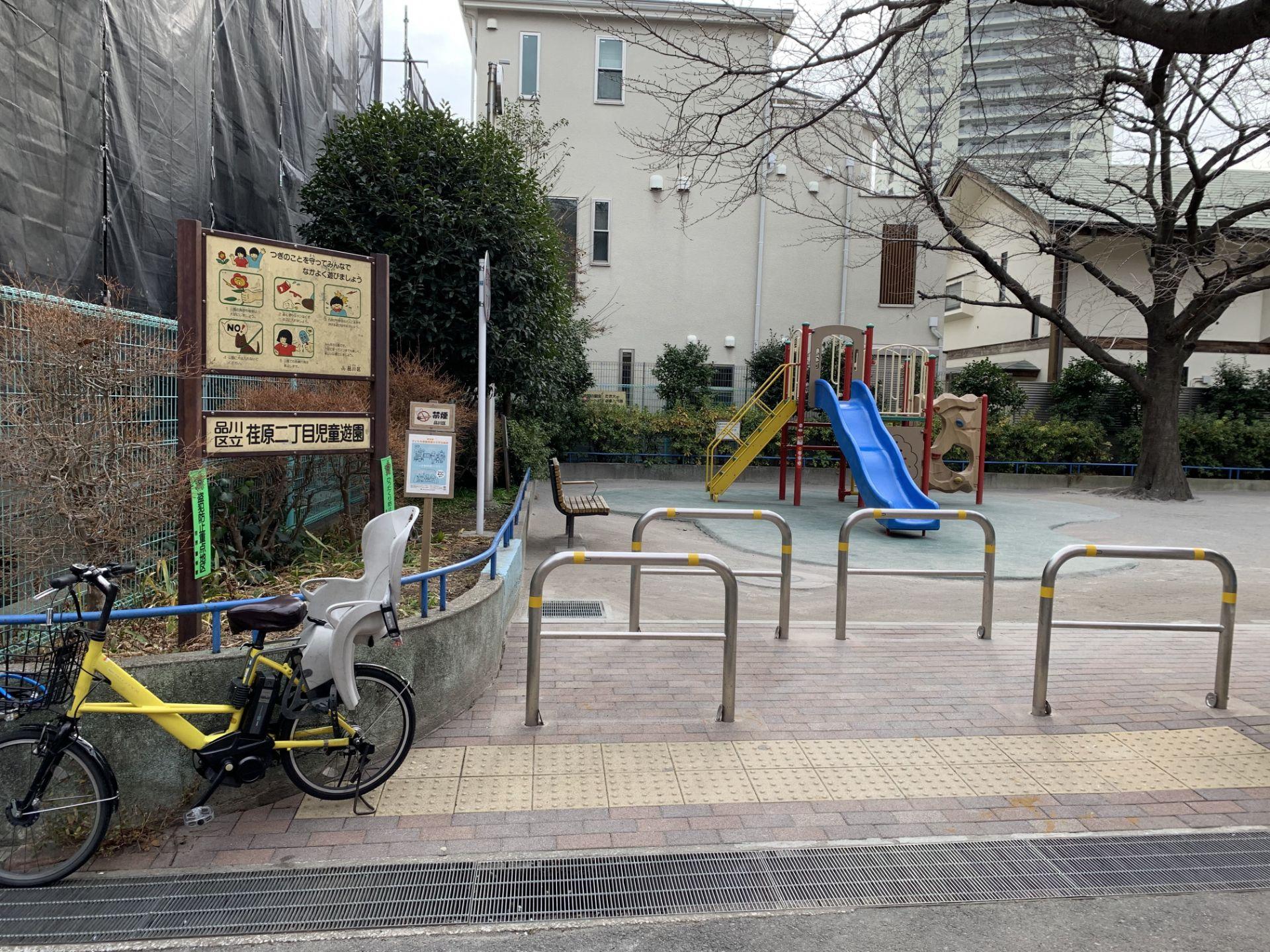 荏原2丁目児童遊園