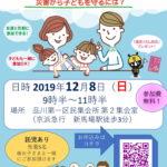 パパママ東京ぼうさい出前教室1-1
